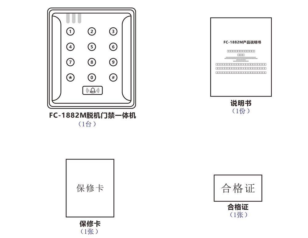 IC卡门禁配件清单